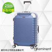 【eminent萬國通路】25吋 暢銷經典款 行李箱 鋁框行李箱(新品藍-9Q3)【威奇包仔通】