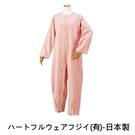 [預購] 連身服 - 前開式拉練 老人用品 男女通用 四季皆可穿 日本製 [U0424]