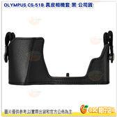 OLYMPUS CS-51B 真皮相機套 黑 公司貨 皮套 保護套 復古 底座 EM10M3 E-M10 Mark 3