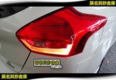 莫名其妙倉庫【CU014 LED原廠尾燈5D】New Focus MK3.5 配件精品空力套件 2015 導光條尾燈