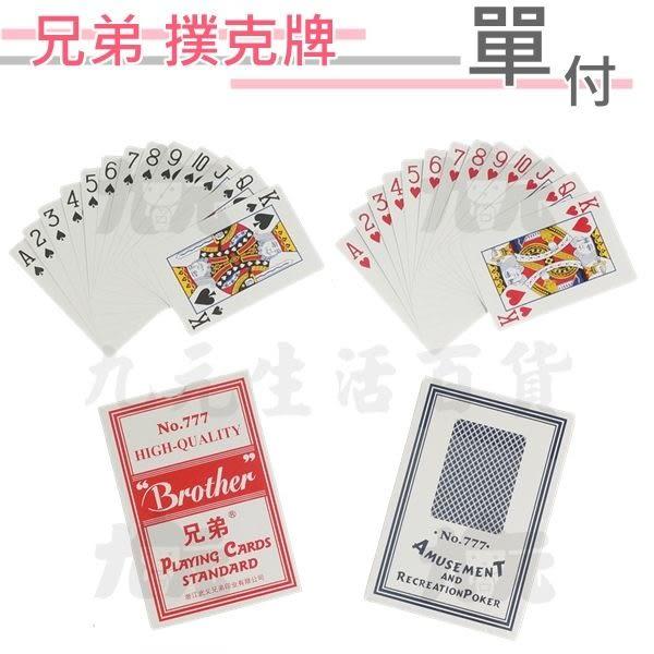 【九元生活百貨】兄弟 撲克牌/單付 桌遊 紙牌