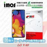 【現貨】LG V40  iMOS 3SAS 防潑水 防指紋 疏油疏水 螢幕保護貼