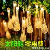 太陽能燈串led彩燈串燈戶外燈飾庭院裝飾星星燈陽臺花園布置樹燈【美眉新品】