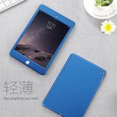 八折虧本促銷沖銷量-蘋果iPad mini4保護套mini2平板7.9寸迷你1/3全包磨砂殼A1489防摔 免運費
