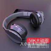 耳機無線藍牙耳機頭戴式重低音運動音樂插卡游戲4.0耳麥手機電腦通用-大小姐韓風館