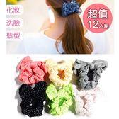 髮束 (12入) 蝴蝶結造型髮圈-素面點點款 【FDA014】SORT