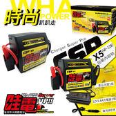 電霸 救車線 哇電WOWPOWER X5(WP128) 汽貨車必備緊急電源jumpstarter