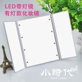 化妝鏡/LED帶燈 隨身便攜鏡子臺面雙面梳妝折疊小鏡子 [HZJ]-14