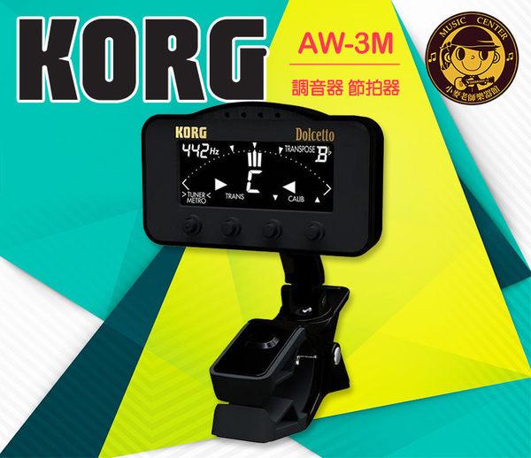 【小麥老師樂器館】調音器 節拍器 KORG AW-3M 管弦樂器 移調【A28】AW3M Dolcetto 豎笛