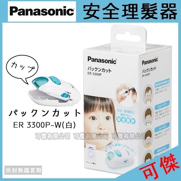 兒童理髮器    日本   Panasonic  ER3300P  ER-3300P     造型修剪  安全又輕巧