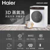 【Haier 海爾】12公斤3D蒸氣洗脫烘滾筒洗衣機 白 HWD120-168W(含安裝)