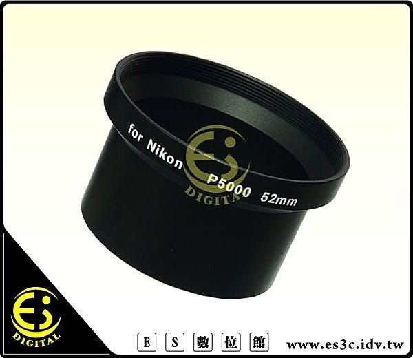 ES數位館 Nikon P5000 P5100 專用 52mm 專業級 轉接套筒 轉接環