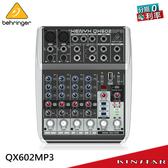 【金聲樂器】BEHRINGER QX602 MP3 6軌 混音器 (QX602MP3)