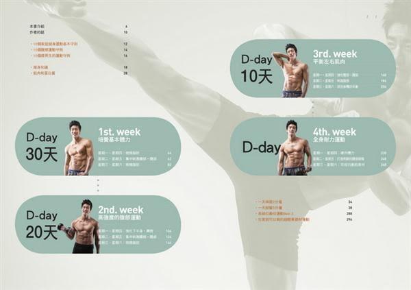 (二手書)青花魚教練1對1到府授課:一天10分鐘,4週練出巧克力腹肌!全新升級版大..