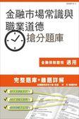 (二手書)【全新適用版】金融市場常識與職業道德搶分題庫(完整試題+難題詳解)