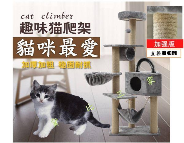 豪華貓跳台 貓爬架 三層 籠子 抓癢 貓奴 大號 拆洗 加粗 麻繩柱 貓屋 貓籠 別墅 房子 洞 多層 睡窩