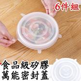 可伸縮矽膠保鮮蓋6件組 食品級矽膠保鮮膜 保鮮矽膠蓋【AN SHOP】