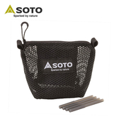 日本SOTO ST-330穩壓防風爐專用收納袋與防滑腳套組ST-3301
