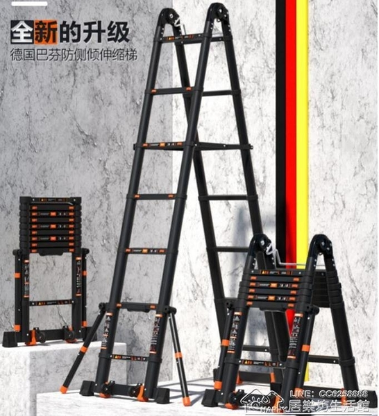 快速出貨 便攜樓梯加厚鋁合金工程梯子 伸縮梯人字梯折疊梯升降梯 YYJ【全館免運】