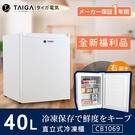 【TAIGA】桌上迷你型40L臥式冷凍櫃...