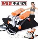 踏步機家用小型扶手身原地踏步機登山腳踩踏機多功能健身器材女 LX