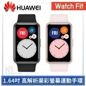 【11月限時促】Huawei Watch Fit 【送吸濕發熱披肩】 1.64吋 全彩螢幕 手環