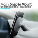 Moshi SnapTo 磁吸 手機 車...