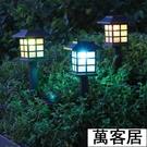 太陽能燈戶外庭院燈家用防水LED七彩花園草坪燈景觀裝飾燈插地燈 萬客居