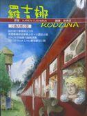 【書寶二手書T1/翻譯小說_OLH】羅吉娜_凱倫.庫希曼