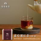 ↘免運↘慢慢藏葉-斯里蘭卡錫蘭紅茶立體茶包15入/盒【盧哈娜產區直送】限時免運