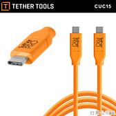EGE 一番購】美國 Tether Tools【CUC15|USB-C to USB-C】聯機拍攝線【公司貨】