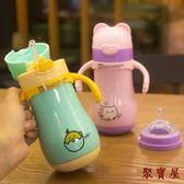 嬰兒保溫瓶杯兒童寶寶奶瓶兩用兒童水壺不銹鋼防摔【聚寶屋】