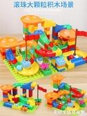 現貨 兒童大顆粒滾珠滑道積木拼裝軌道寶寶玩具益智2-3-4-6歲男孩智力ATF 美好生活3-7
