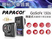 【PAPAGO】GoSafe 150S 隱藏式高畫質行車記錄器*超強夜視/130度廣角/停車監控