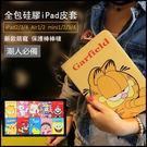 有間商店 iPad2 3 4 Air1 ...