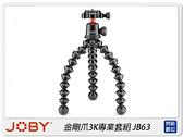 JOBY 金剛爪3K專業套組 JB01566 JB63 三腳架自拍棒(公司貨)