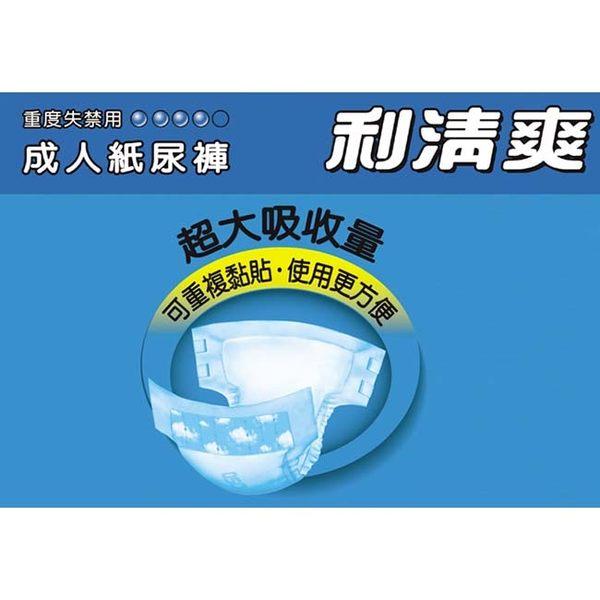 利清爽成人紙尿褲(M16片/6包/箱)【台安藥妝】