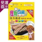 寵物廚房 零食 PK-020鱈魚雞肉Q條180G X 2包【免運直出】