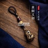 『福祿有余』黃銅小葫蘆鑰匙扣飾品吊墜男女士高檔汽車鑰匙錬掛件 初色家居館