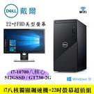 戴爾 DELL 3880-R1728BTW i7八核獨顯飆速機+22吋FHD螢幕 超值組合