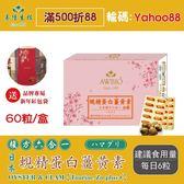 【美陸生技AWBIO】複方6合1日本蜆精蛋白薑黃素膠囊【60粒/盒(經濟包)】