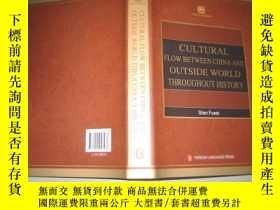 二手書博民逛書店CULTURAL罕見FLOW BETWEEN CHINA AND OUTSIDE WORLD THROUGHOUT