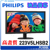 PHILIPS 飛利浦 223V5LHSB2 22型 寬螢幕☆軒揚pcgoex☆