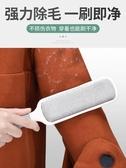 粘毛器衣服去毛刷粘毛器滾筒刮刷毛器除毛刷除塵衣物靜電黏吸沾粘毛神器