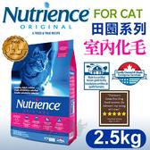 [寵樂子]《美國紐崔斯天然寵糧》田園系列-室內化毛貓(雞肉+糙米)2.5kg/貓飼料