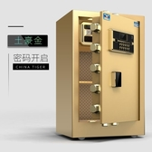 保險櫃虎牌保密保險櫃辦公家用小型密碼指紋保險箱60cm全鋼入墻隱形防盜 叮噹百貨