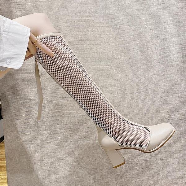 長筒靴女2021年新款夏季薄款春秋單靴鏤空高跟高筒涼靴網靴馬丁靴5 幸福第一站