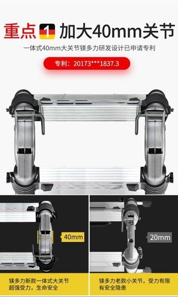 鎂多力 伸縮梯子人字梯鋁合金加厚工程折疊梯 家用多功能升降樓梯 【MG大尺碼】