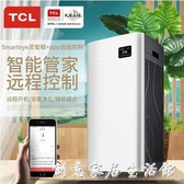 TCL空氣凈化器 家用臥室室內負離子機除煙除塵甲醛霧霾PM2.5靜音 雙十一全館免運