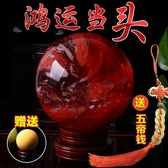 鴻運當頭廠家直銷天然紅黃白水晶球擺件風水擺件轉運珠招財鎮宅